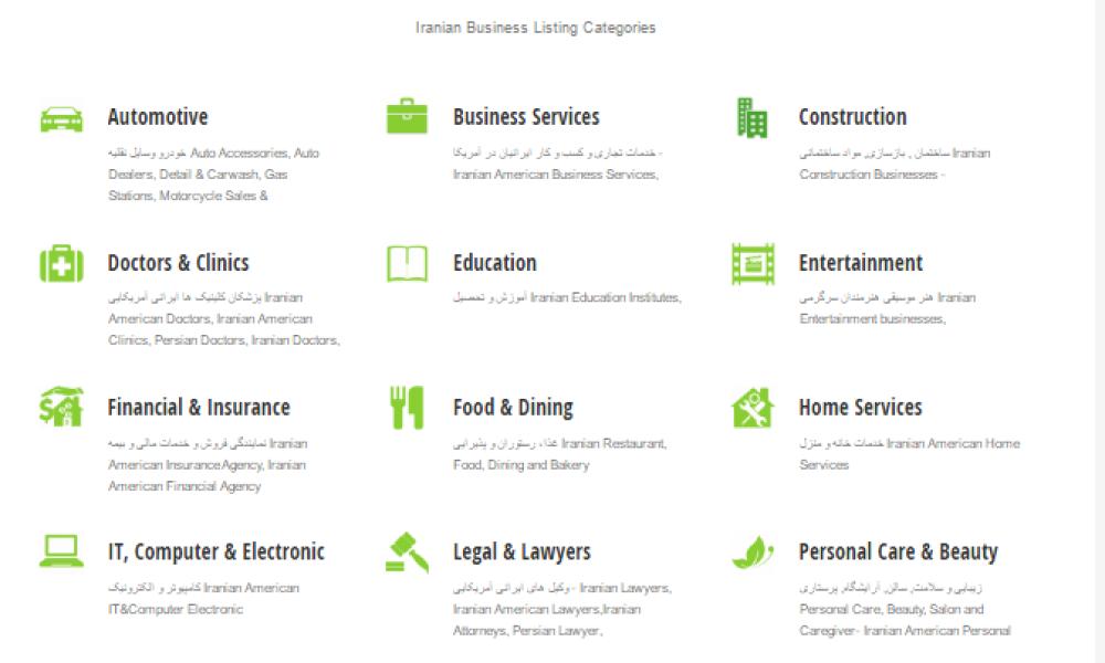 iranian-business-directory
